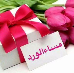 مساء الورد هدية 300x294 صور مساء الخير الفل الورد للاصدقاء والاحباب