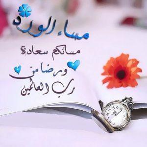 مساء الورد والسعادة 300x300 صور مساء الخير الفل الورد للاصدقاء والاحباب