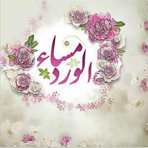 مساء الورد و الجمال 300x300 صور مساء الخير الفل الورد للاصدقاء والاحباب
