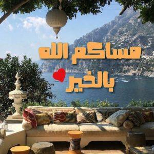 مساكم الله بالخير 300x300 صور مساء الخير الفل الورد للاصدقاء والاحباب