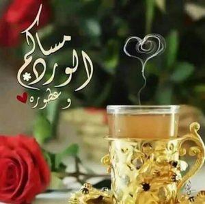 مساكم الورد وعطوره 300x298 صور مساء الخير الفل الورد للاصدقاء والاحباب