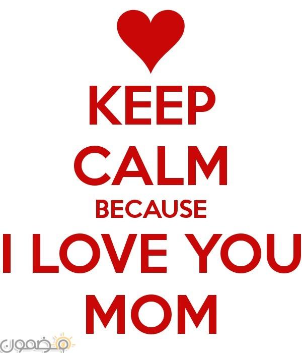 i love you mom 16 صور عن عيد الام بالانجليزي 2021