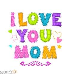 i love you mom 17 صور عن عيد الام بالانجليزي 2021