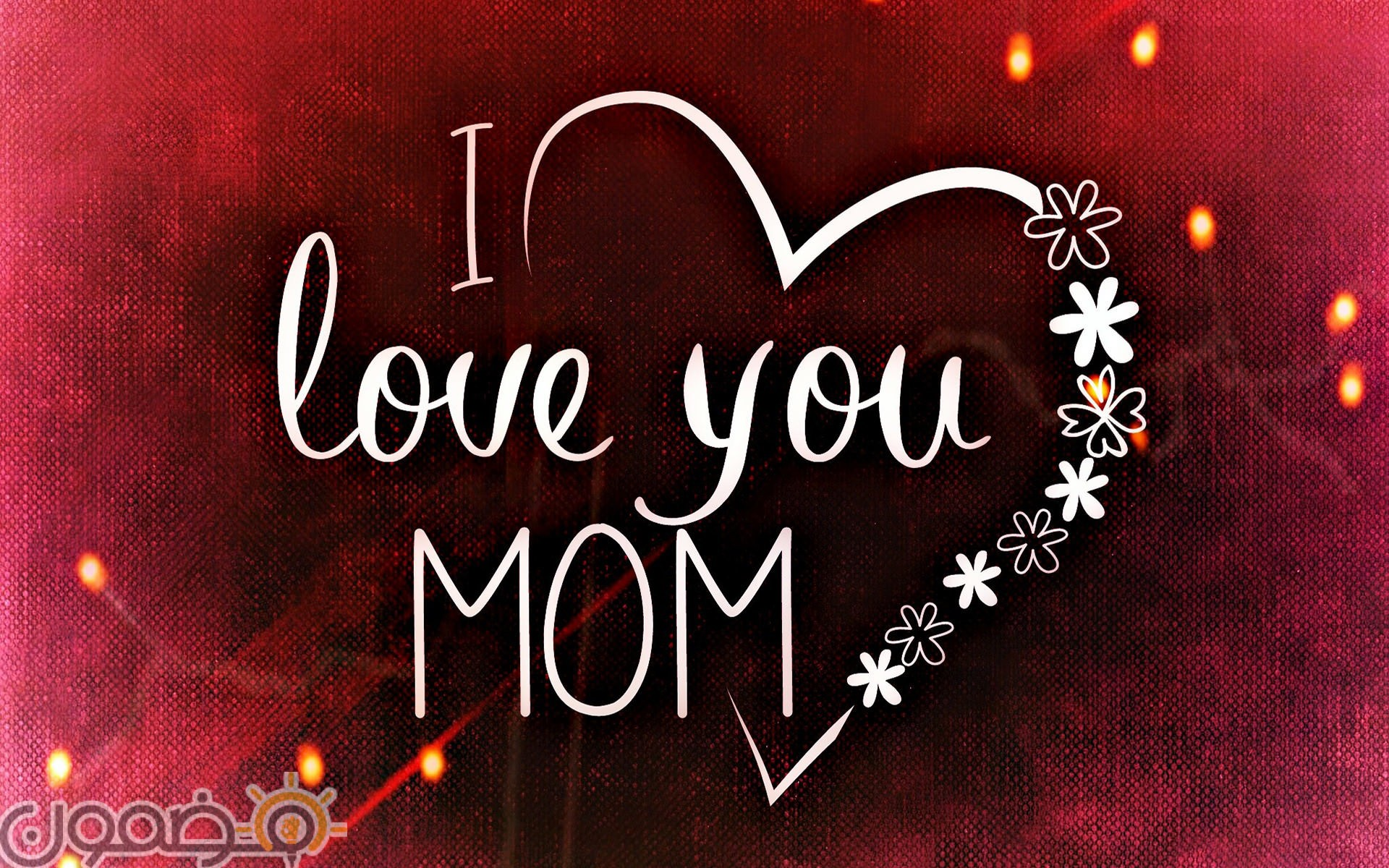 i love you mom 18 صور عن عيد الام بالانجليزي 2021