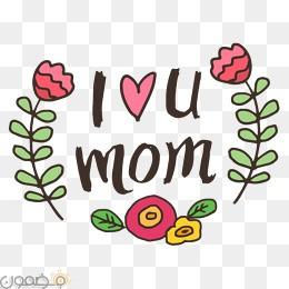 i love you mom 3 صور احبك امي لعيد الام بالانجليزي