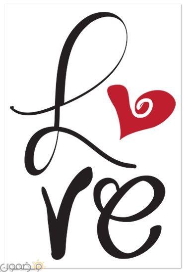 love image 11 صور حب جديدة رومانسية للحبيب Love