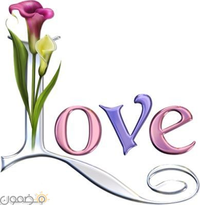 love image 3 صور حب جديدة رومانسية للحبيب Love